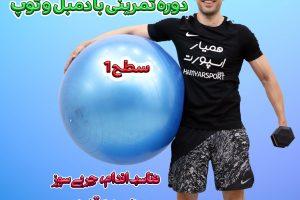 برنامه تناسب اندام و کاهش وزن در منزل با استفاده از توپ جیمبال و دمبل