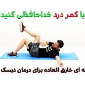درمان دیسک کمر با ورزش