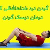 باگردن درد خداحافظی کنید،درمان دیسک گردن با ورزش